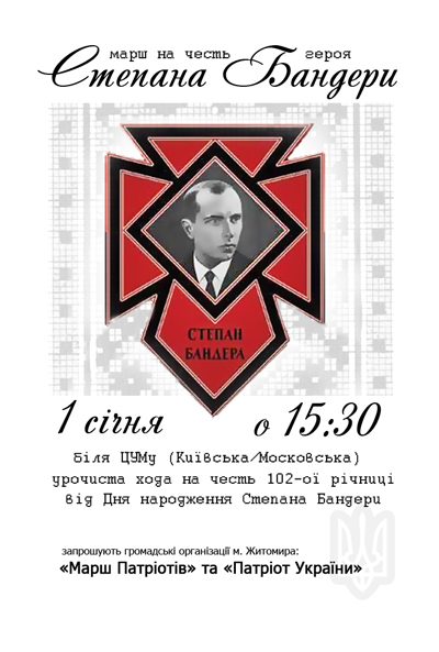Коцюбинський закликав 1 січня пошанувати Бандеру