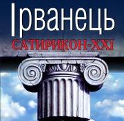 В Житомирі відбудеться презентація книги Сашка Ірванця