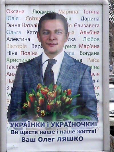 """Ляшко хоче створити """"Партію любителів українок""""?"""