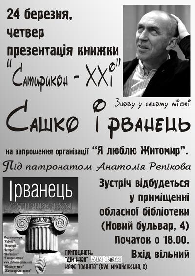 "У четвер поет Ірванець покаже ""Сатирикон-XXI"""