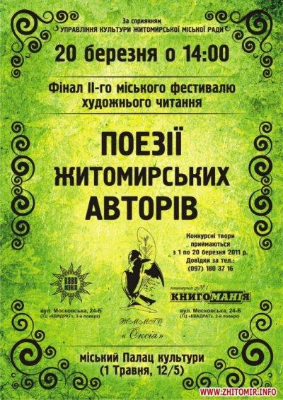 """20 березня - """"битва"""" житомирських поетів"""