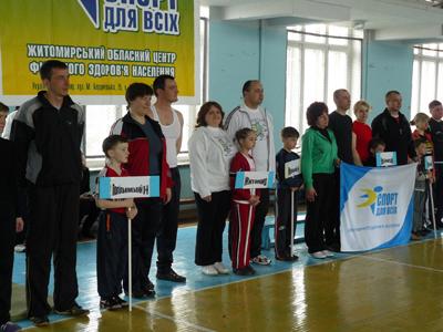 У Житомирі пройшли змагання спортивних сімей