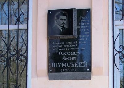 У Житомирі відкрито меморіальну дошку Шумському