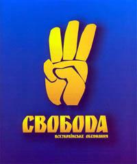 """Свобода"" подала до суду на облраду за прапори"