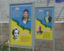 У місті Бердичеві трудова алея слави поповнилася новими обличчями(ВІДЕО)