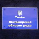 8 вересня сесія обласної ради