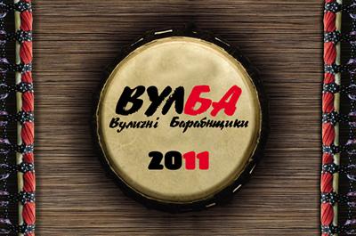 """Сьогодні в Денишах відкривається фестиваль вуличних барабанщиків """"ВулБа'2011"""""""