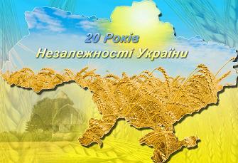 План офіційного святкування Дня Прапора та Дня Незалежності