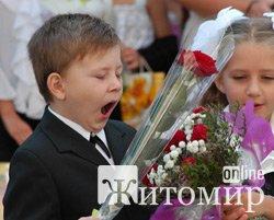 """1 Вересня """"всеукраїнський"""" вихідний для батьків першачків"""