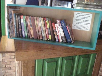Житомирський «Фронт Змін» з нагоди 20-річчя Незалежності України  розпочинає книгообмін «Читай!»