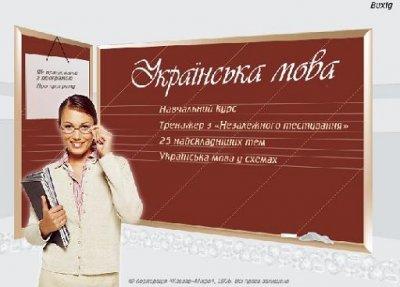 """""""Регіони"""" за українську мову?"""