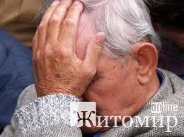 """""""Соціальний працівник"""" ошукав дідуся на 40 тисяч гривень"""