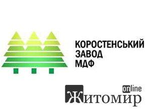 На Житомирщине начал работу первый завод по производству МДФ-плит
