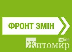 Житомирський «Фронт Змін» збирає підписи за відміну пред'явлення паспорта при обміні валют