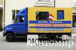 Водоканал залишить без води боржників по вулиці Корольова