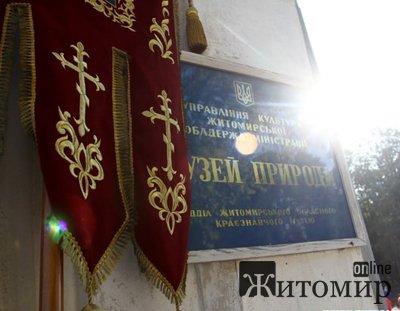 """Сьогодні музей природи офіційно """"перетворився"""" на церкву"""