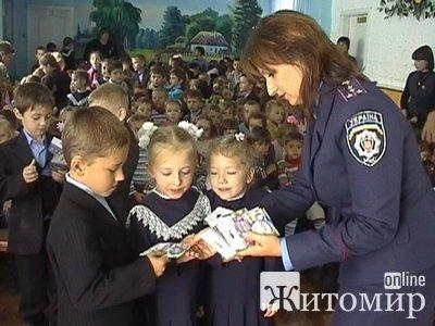 Житомирські ДАІшники побували в гостях у маленьких школярів