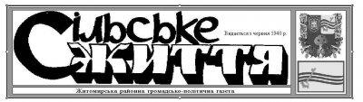 Житомирська районну газету «Сільське життя» відправили у вільне плавання