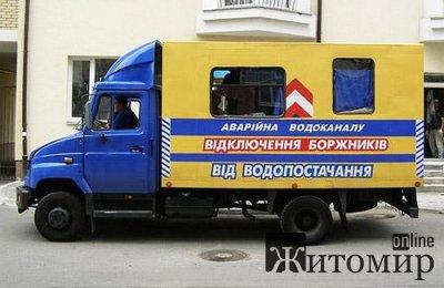 23 вересня Житомирводоканал залишить без води боржників з вулиці Ватутіна