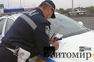 Радісна новина житомирським водіям: даішники не мають права штрафувати посеред дороги
