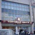 Торговый центр в Житомире заплатит более 20 тыс. грн. за загрязнение воздуха