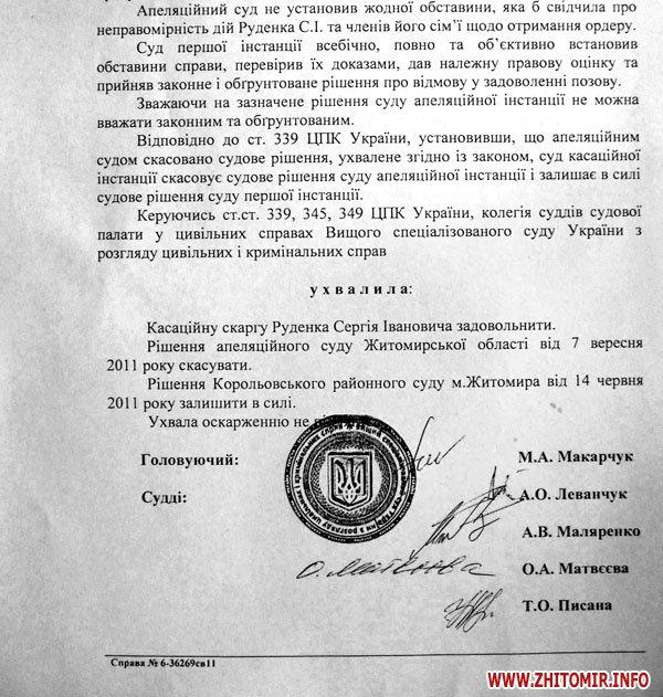 Бывший архитектор Житомира Сергей Руденко отсудил квартиру. ДОКУМЕНТ