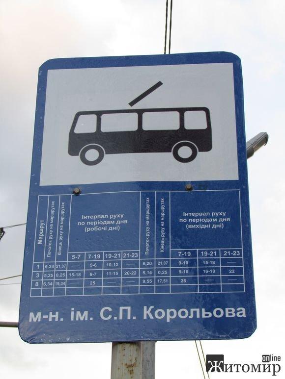 У Житомирі з'явились таблички з інтервалами руху тролейбусів та трамваїв. ФОТО