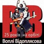 24 квітня до Житомира приїдуть Воплі Відоплясова