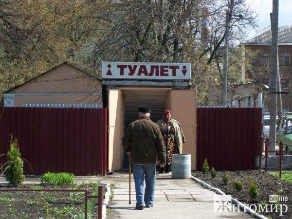 """По Житомиру """"замайорять"""" таблички «Туалет громадського користування». ФОТО"""