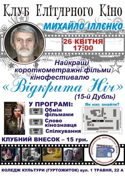 Сьогодні Житомир відвідає відомий український кінорежисер Михайло Іллєнко
