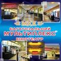 """Кінотеатр """"МУЛЬТИПЛЕКС"""" запрошує всіх 3 червня 0 12 годині приєднатися до """"СВЯТА ДИТИНСТВА""""!"""