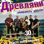 '16 травня в Житомирській філармонії виступатимуть Древляни