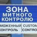 В Україні введено новий Митний кодекс