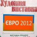 Житомирские живописцы тоже отозвались на Евро-2012. По-своему, по-живописному