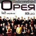 У Житомирській філармонії відбудеться концерт відомої житомирської хорової капели Орея.