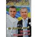 Чи фоткався Андрій Шевченко разом із Журавським?