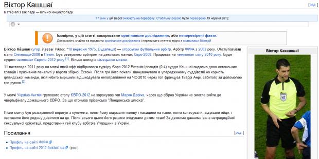Українські фанати зламали сторінку горе-судді на Вікіпедії. ВІДЕО