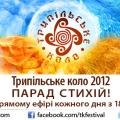 """Сьогодніі почався еко-культурний фестиваль """"Трипільське коло"""""""