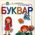 Табачник накупив супердорогі букварі мами Хорошковського по 500 гривень