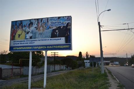 Партія регіонів використовує Пугачову для самопіару. ФОТО