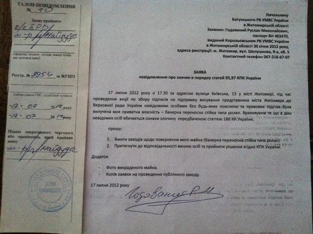 В Житомирі розгромили стенд Об'єднаної опозиції
