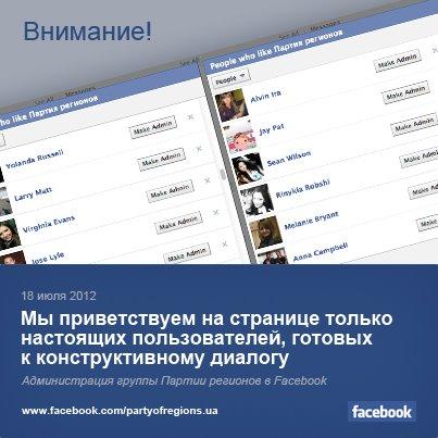Партія Регіонів викинула зі своєї сторінки у Facebook 1000 фанів