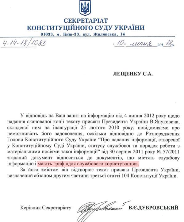 Секретний підпис Януковича