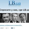 Сайт LB.ua припинив свою роботу