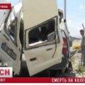 Спущене колесо вантажівки спричинило 13 смертей. ВІДЕО