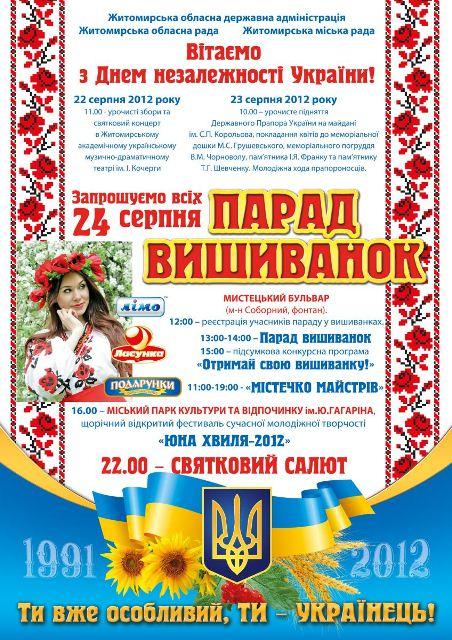 Заходи з нагоди відзначення 21-ї річниці Незалежності України