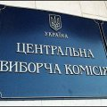 ЦВК оприлюднила зареєстрованих кандидатів в депутати. Житомирська область