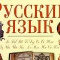 На Луганщині російська мова теж стала регіональною