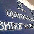 ЦВК проведе жеребкування з визначення номерів партій у бюлетенях 21 серпня