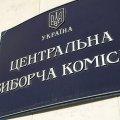 """ЦВК не захотіла прибирали прапори """"Регіонів"""" з держустанов"""